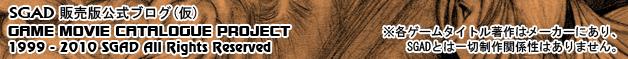 SGAD 販売版公式サイト(仮)